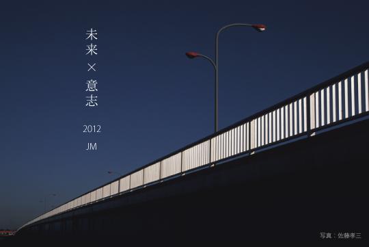 未来 × 意志
